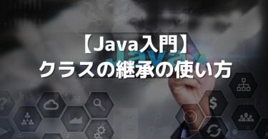 【Java入門】クラスの継承の使い方
