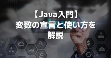 【Java入門】変数の宣言と使い方を解説