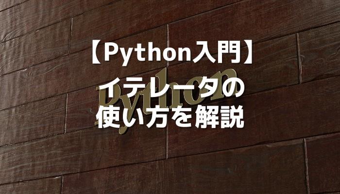 【Python入門】イテレータの使い方を解説