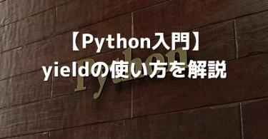 【Python入門】yieldの使い方を解説