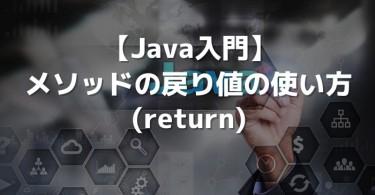 Java_re