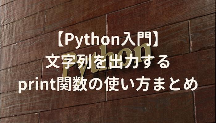 python print 改行 なし