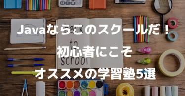 javaスクール1