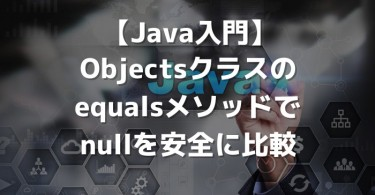 java_objects_equals