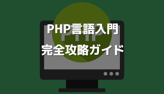 php_perfect