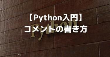 python_comment