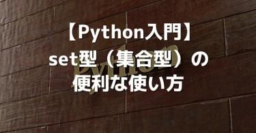 python_set