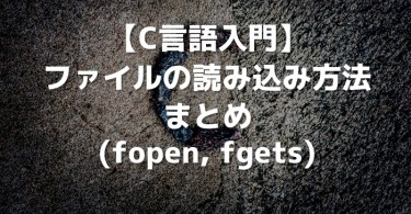 【C言語入門】ファイルの読み込み方法まとめ(fopen, fgets)