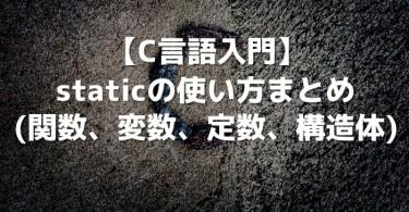 【C言語入門】staticの使い方まとめ(関数、変数、定数、構造体)2