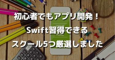 Swiftスクール