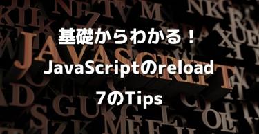 基礎からわかる!JavaScriptのreload 7のTips