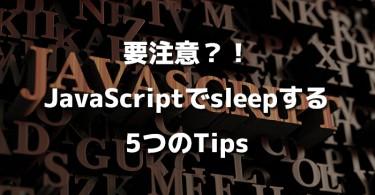 要注意?!JavaScriptでsleepする5つのTips