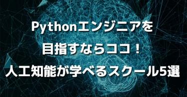 pythonのアイキャッチ