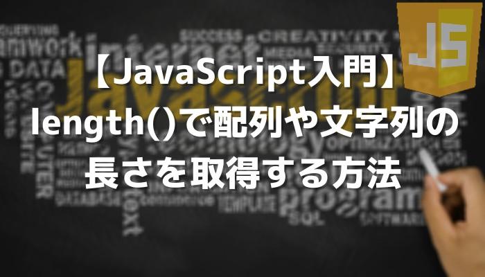 javascript入門 lengthで文字列や配列の長さを取得する方法 侍