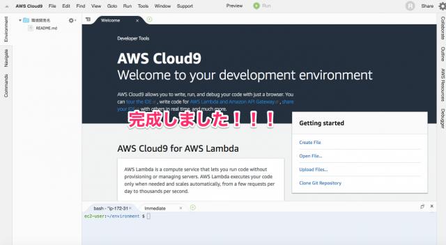 環境開発名_-_AWS_Cloud9 2
