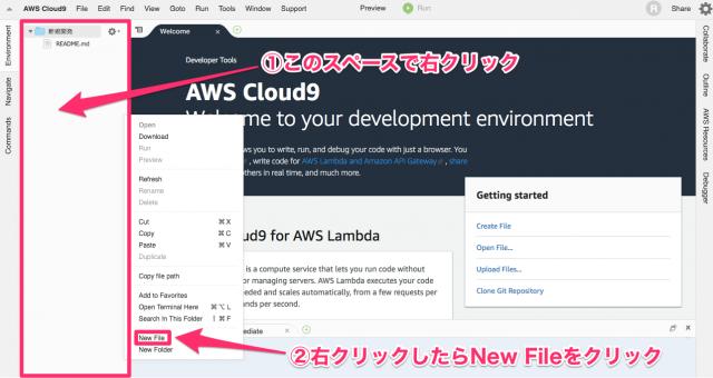 新規開発_-_AWS_Cloud9 2