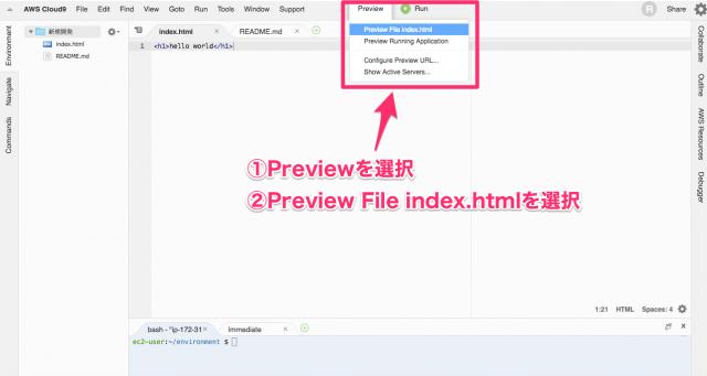 新規開発_-_AWS_Cloud9 5