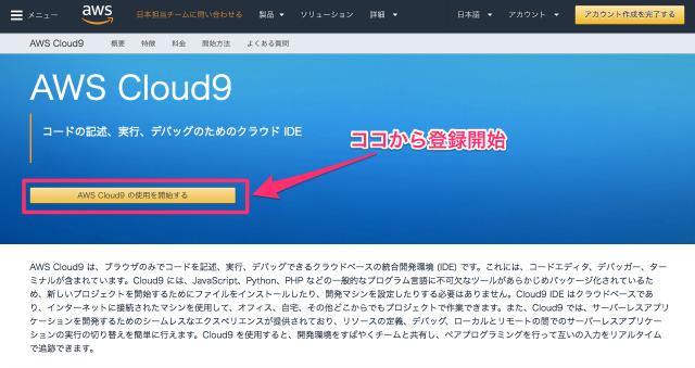 AWS_Cloud9(コードの記述、実行、デバッグのためのクラウド_IDE)___AWS