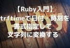 ruby_strftime
