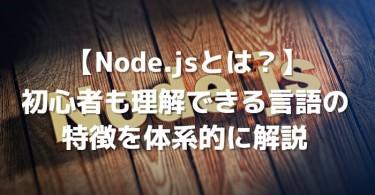 node-basic-2