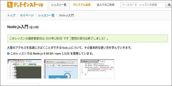 node-basic-img4