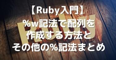 ruby_w