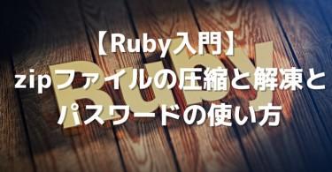 rubyzip