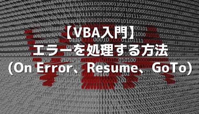 vba入門 エラーを処理する方法 on error resume goto 侍エンジニア