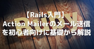 action_mailer