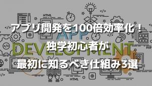 apps-development