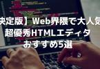 html エディタ