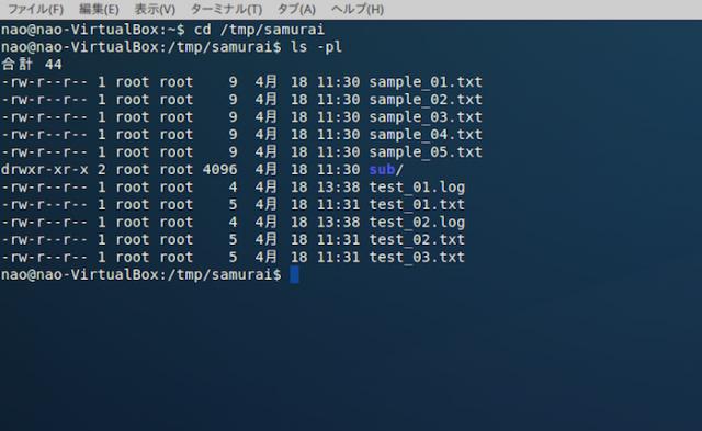 linuxコマンド lsでファイルを一覧表示する方法 侍エンジニア塾ブログ