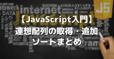 javascript-associative-array-re2