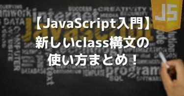 javascript-class-top2