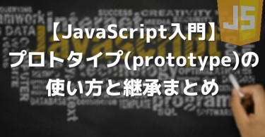 javascript-prototype-top2