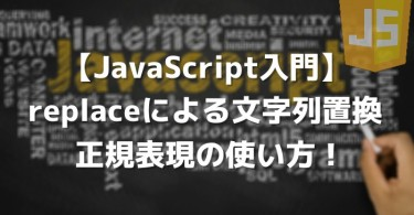 javascript-replace-re2