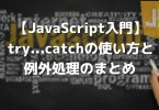 javascript-try-catch-top