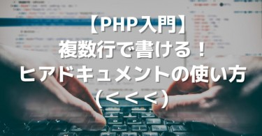 php_doc