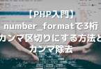 php_numberformat
