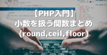 php_round