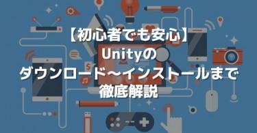 unity_eye_1