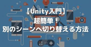unity_scene_eye