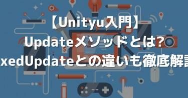 unity_update_eye