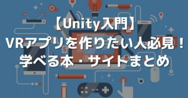 unityvr_eye