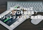 eyecatch_WordPressはアメブロを超える?メリットデメリット徹底解説2
