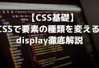 css_display