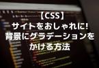 css_gradation
