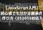 javascript-inheritance-re2