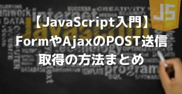 javascript-post-top1