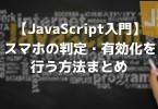 javascript-smartphone-top